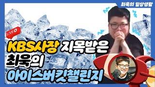 최욱의 아이스버킷챌린지(2018.7.21)
