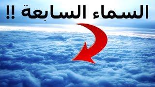لن تصدق ان هذه الاشياء موجوده في السماء السابعة | اخبرنا بيها النبي محمد ﷺ !!