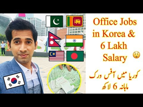 How To Office Jobs in Korea | 6 Lakh Salary | Pakistani in Korea Vlog