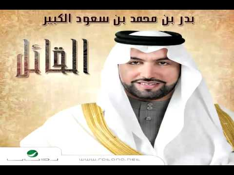 Badr Bin Mohamad Bin Saoud Al Kabir … Sawalaf Hayatek | بدر بن محمد بن سعود الكبير  … سوالف حياتك