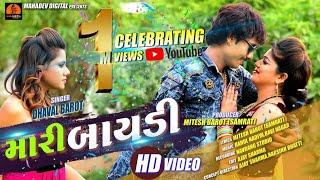 Mari Bayadi || Dhaval Barot || VIDEO SONG || New Gujarati Song 2018 || Mahadev Digital