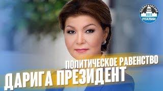 Дарига Назарбаева заменит Токаева на посту президента Казахстана!