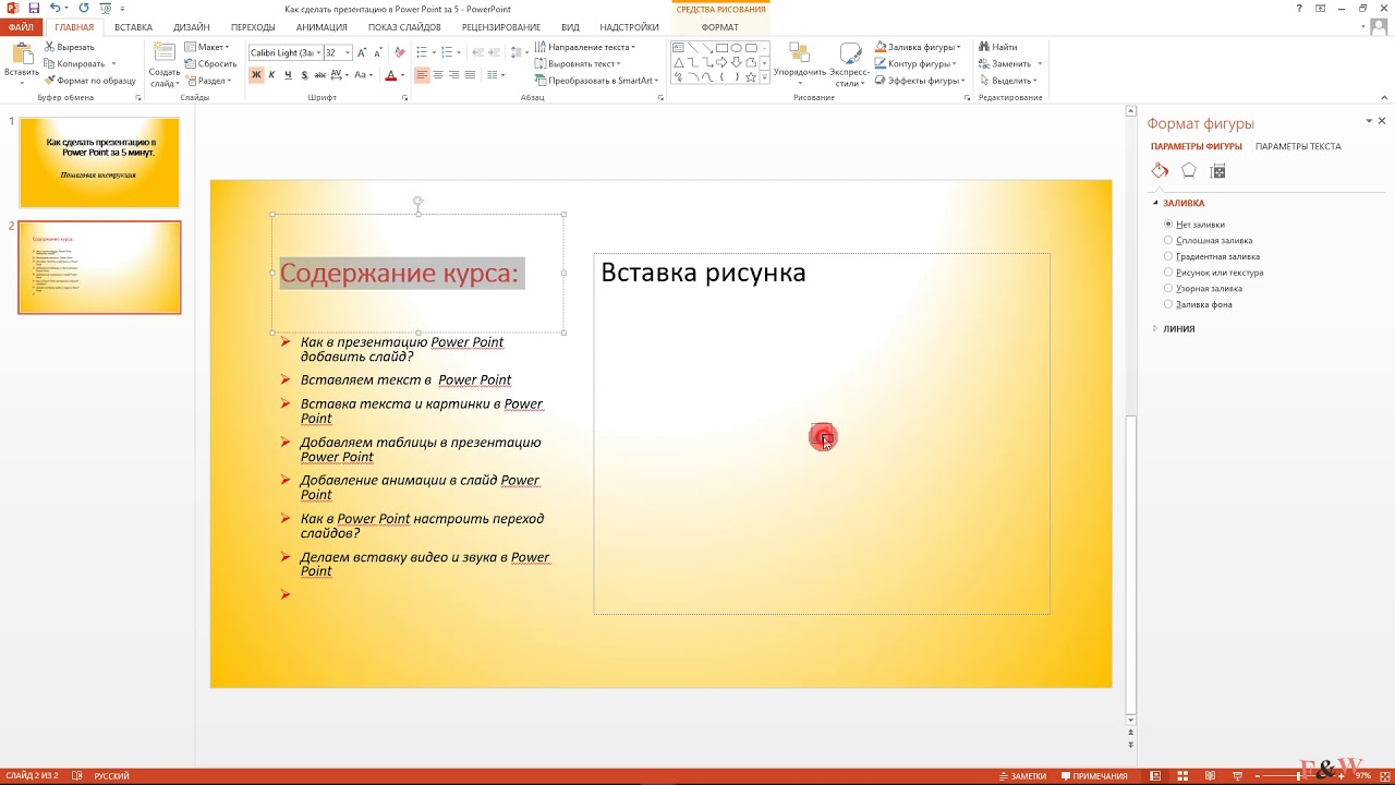 Как вставить текст и картинку в Power Point? - YouTube