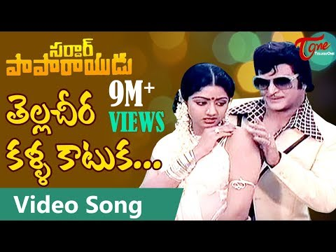 Sardar Paparayudu Movie Songs  | Tella Cheera | NTR  | Sridevi | TeluguOne