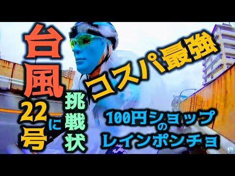 100均レインポンチョで大雨ロングライド台風22号に挑戦行くぞBBQ☆木枯らし一号来襲:仮面系ユーチューバー☆Bianchi ロードバイク Via Nirone 7 pro:帰路は台風一過星空ライド