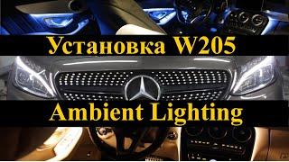 Установка комфортной подсветки Ambient Lighting на Mercedes C-class W205 | Подробное видео