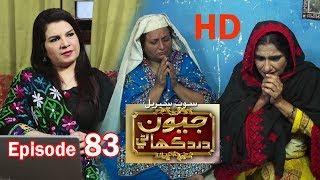 Jeevan Dard Kahani Ep  83 - Sindh TV Soap Serial - HD1080p - SindhTVHD-Drama