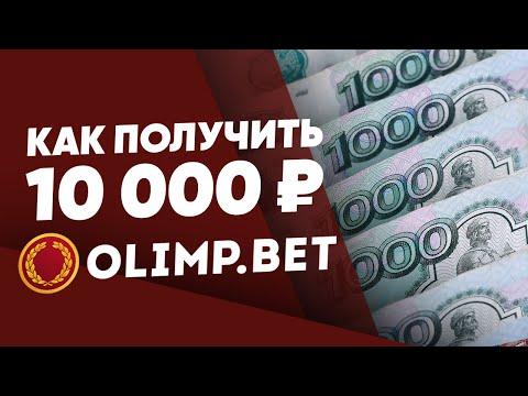 Фрибет от БК Олимп 10000 рублей - бонус за регистрацию в Olimp