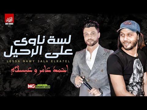 شعبي جديد 2019   ابن الاكابر احمد عامر وعبسلام   لسه ناوي علي الرحيل بإحساس عالي اوي
