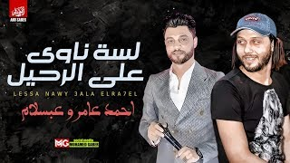 شعبي جديد 2019 | ابن الاكابر احمد عامر وعبسلام | لسه ناوي علي الرحيل بإحساس عالي اوي