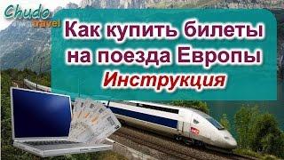 Как купить билеты на поезда Европы онлайн
