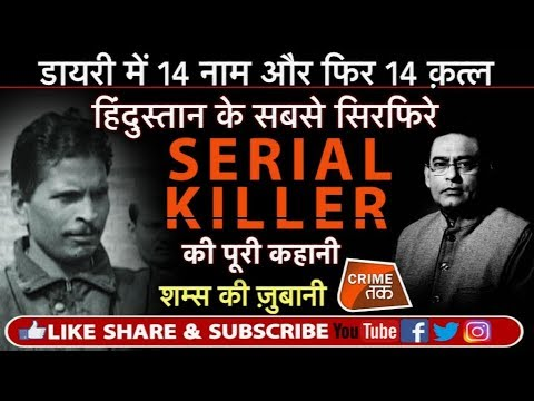 SERIAL KILLER जो MAN EATER इसलिए बना ताकि वो रोज सुबह भूखे पेट लोगों का BRAIN खा सके | CRIME TAK