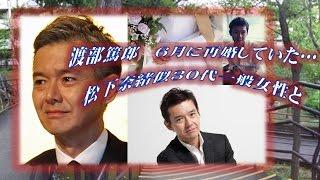 渡部篤郎 6月に再婚していた…松下奈緒似30代一般女性と 俳優の渡部篤...