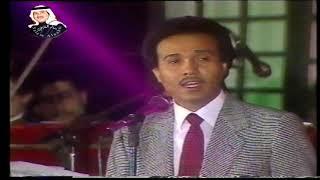 فنان العرب محمد عبده - محتاج لها - حفلة القاهرة 1986