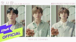 Youtube: First love (feat. JUN, DONGHUN, CHAN of A.C.E) / HongChangWoo
