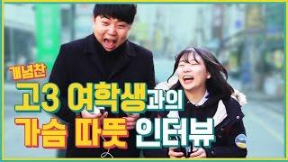 요즘 보기 힘든 고3 여학생의 따뜻한 마음과 꿈...[길터뷰] - KoonTV