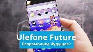 Обзор безрамочного смартфона Ulefone Future | China-Review