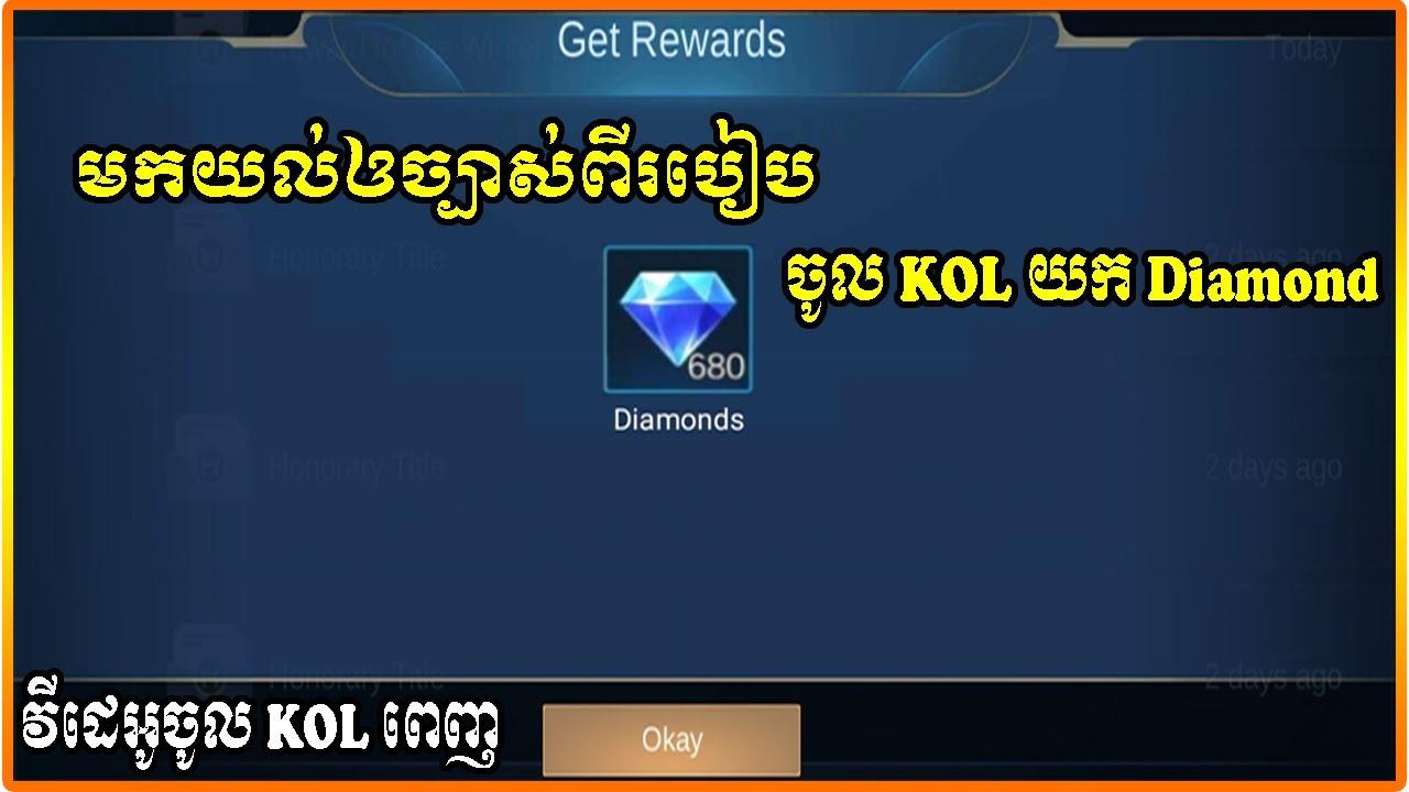 ភាគពេញ របៀបចូល KOL យក 600 Diamond និងដាក់ស្នាដៃឲគេ !!!😳Get 600 Diamond Weekly | Mobile Legend Khmer