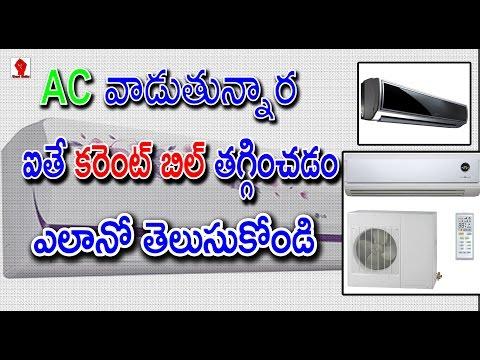 Tips To Reduce Electricity Consumption of an Air Conditioner | AC వాడుతున్నార POWER తగ్గించడం ఎలా