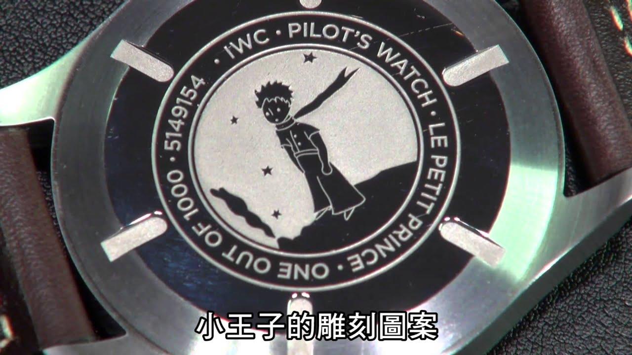 """Perpetual Calendar Watch >> 藍色小王子 IWC Big Pilot's Watch Perpetual Calendar Edition """"Le Petit Prince"""" - YouTube"""