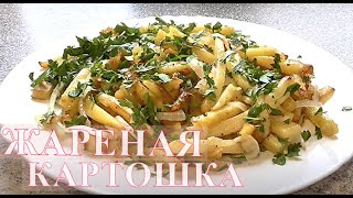 Жареная картошка Как пожарить картошку Правила  жарки картошки