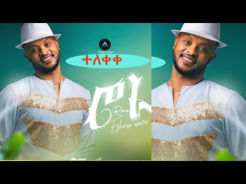 Ethiopian new music/ኤፍሬም አማረ ሮራ/