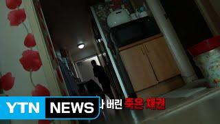 """[국민신문고] 죽은 채권의 부활... """"짓밟힌 재기의 꿈""""   / YTN"""