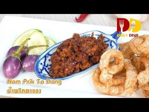 Nam Prik Ta Dang | Thai Food | น้ำพริกตาแดง - วันที่ 09 Nov 2019