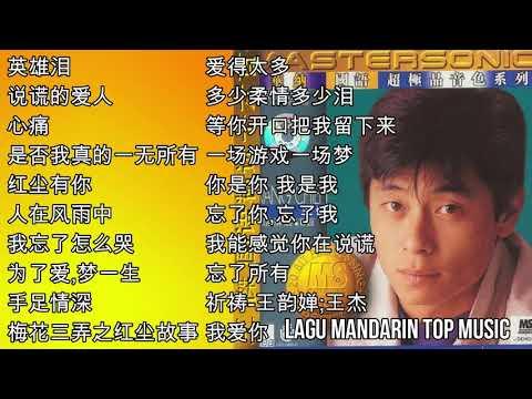 20 Lagu Mandarin Wang jie 王傑 的热门歌曲