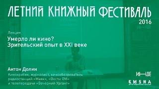 Антон Долин. Лекция «Умерло ли кино? Зрительский опыт в XXI веке»