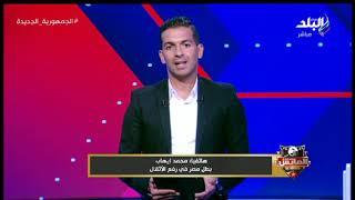 محمد إيهاب : طموحات الجماهير أكبر من قدرات لاعبينا في الأولمبياد