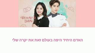 Download Lagu Suho [EXO] SEDANSOGU Hebrew Sub (How Are You Bread OST) mp3