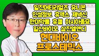 일진머티리얼즈, 유니온, 인성정보, 휴맥스, 제넥신, …