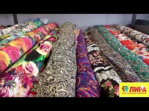 Мир ткани рынок Лира
