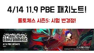 [TFT 시즌5: 심판] 4/14 11.9 PBE 패치…