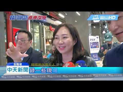 20190314中天新聞 韓國瑜將出訪 「隨身哆啦A夢」李佳芬再隨行