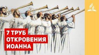 Субботняя школа   СЕМЬ ТРУБ – Рустем Мухаметвалеев   Адвентисты Подольска