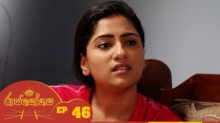 Raja Yogaya | Episode 46 - (2018-09-17) | ITN Thumbnail