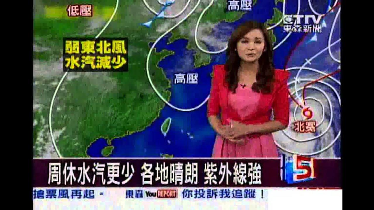 [東森氣象]氣象時間-1030926晚間氣象 - YouTube