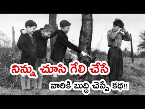 నిన్ను తక్కువ చేసే వారికి ఇదిగో సమాధానం | Telugu Motivation | Voice Of Telugu
