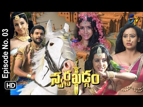 Swarnakhadgam | 13th July 2018 | Full Episode No 03 | ETV Telugu