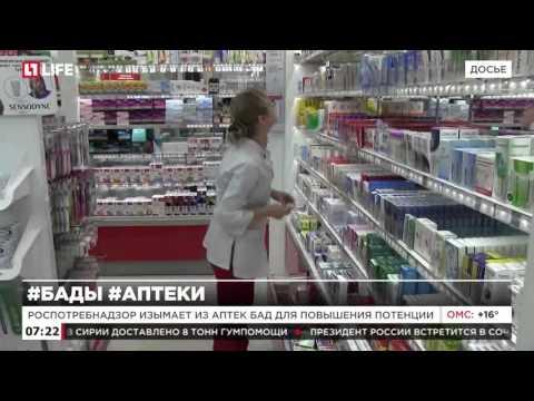 Роспотребнадзор изымает из аптек БАДы для повышения мужской потенции