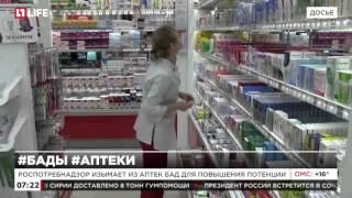 видео Препараты для повышения потенции и лечения