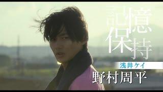 野村周平、黒島結菜共演、河野 裕の青春ミステリーが実写映画化、『サク...