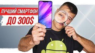 НОВЫЙ Лучший смартфон до 300$ ДЕТЕКТЕД