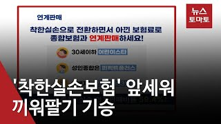 '착한 실손보험' 앞세워 끼워팔기 기승