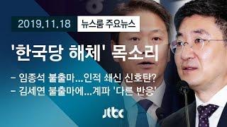 [뉴스룸 모아보기] 깜짝 불출마 선언 파장…김세연 '한국당 해체' 주장