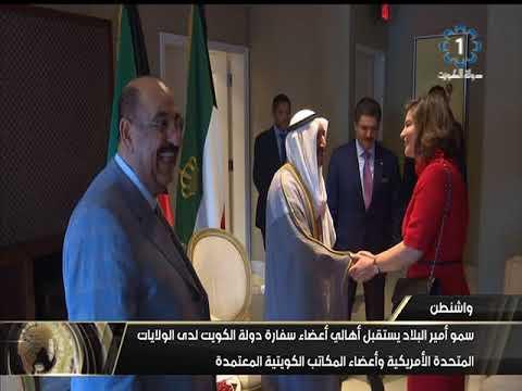 سمو أمير البلاد يستقبل أهالي أعضاء سفارة دولة الكويت لدى الولايات المتحدة الأمريكية