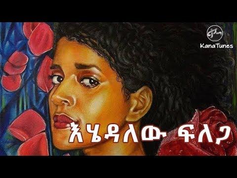 Ethiopian : Ejigayehu Shibabaw- Eyedalew Felega   ጂጂ - እሄዳለው ፍለጋ - New Ethiopian Music 2018