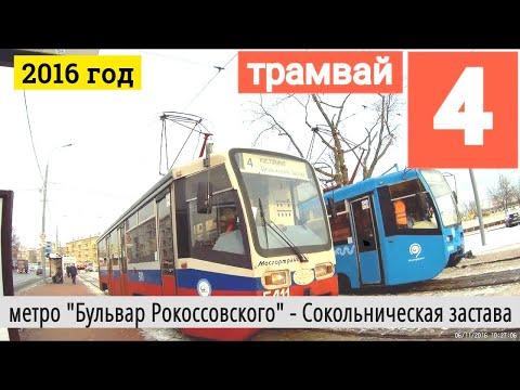 Трамвай 4 метро Бульвар Рокоссовского - Сокольническая застава - метро Бульвар Рокоссовского